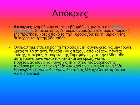 APOKRIES