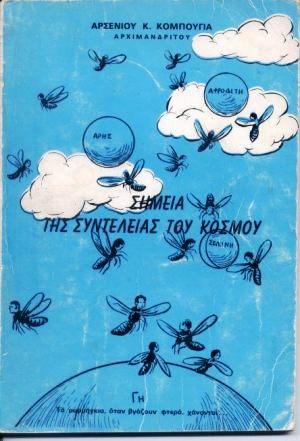 KivotosHelp - Οί μετά Χριστόν ψευδοπροφητείες -- «Τά μυρμήγκια όταν βγάζουν  φτερά χάνονται…»