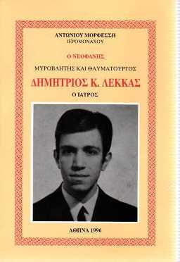 AgiosDHMHTRIOS morfesis