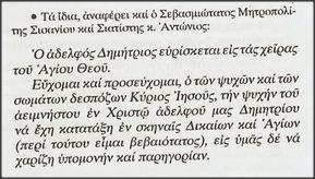 Lekas AntoniosSIATISTHS